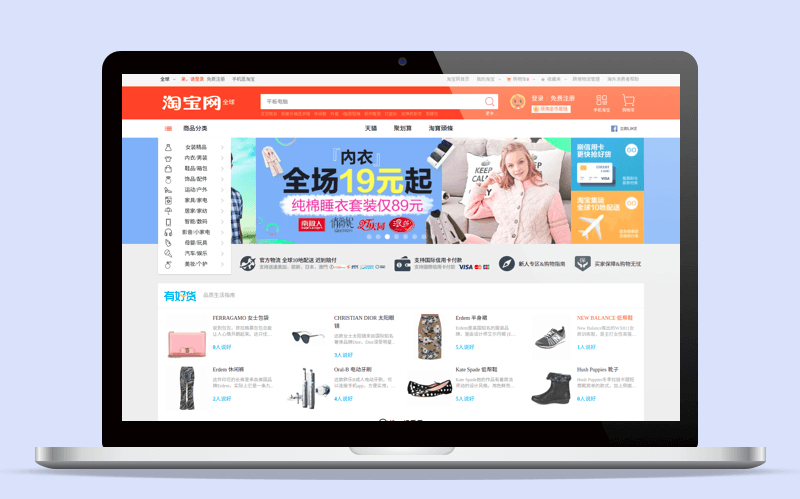 examples of localization app Taobao